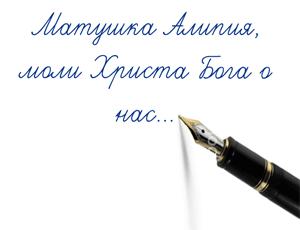 Записочки и прошение о помощи Матушке Алипии Голосеевской