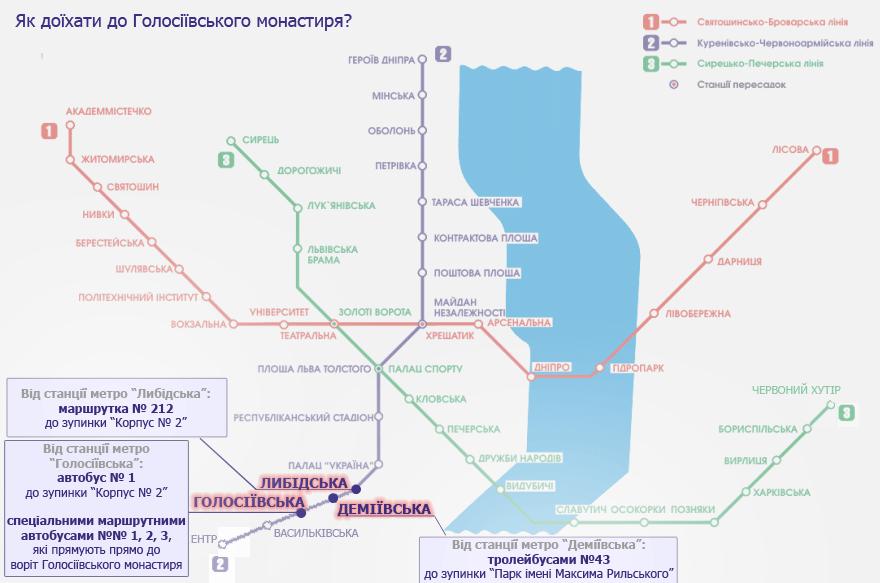 Схема проезда от станций метро