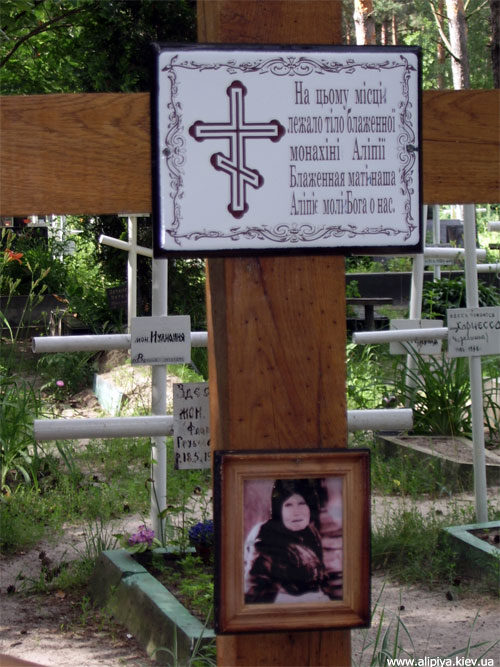 Надпись на кресте Матушки Алипии