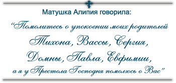 Книга Стяжавшая Любовь О Матушке Алипии