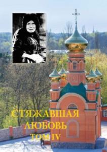 styazhavshaia_lubov_4, стяжавшая любовь книга, матушка алипия книга, алипия книги